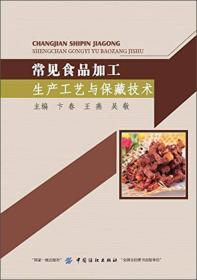 常见食品加工生产工艺与保藏技术