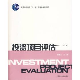 投资项目评估 侠名 上海财经大学出版社  9787564206567