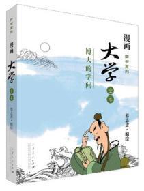 漫画四书系列·大学全本:博大的学问