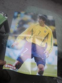 足球俱乐部2003年第23期  卡卡  2003年西班牙队主力阵容