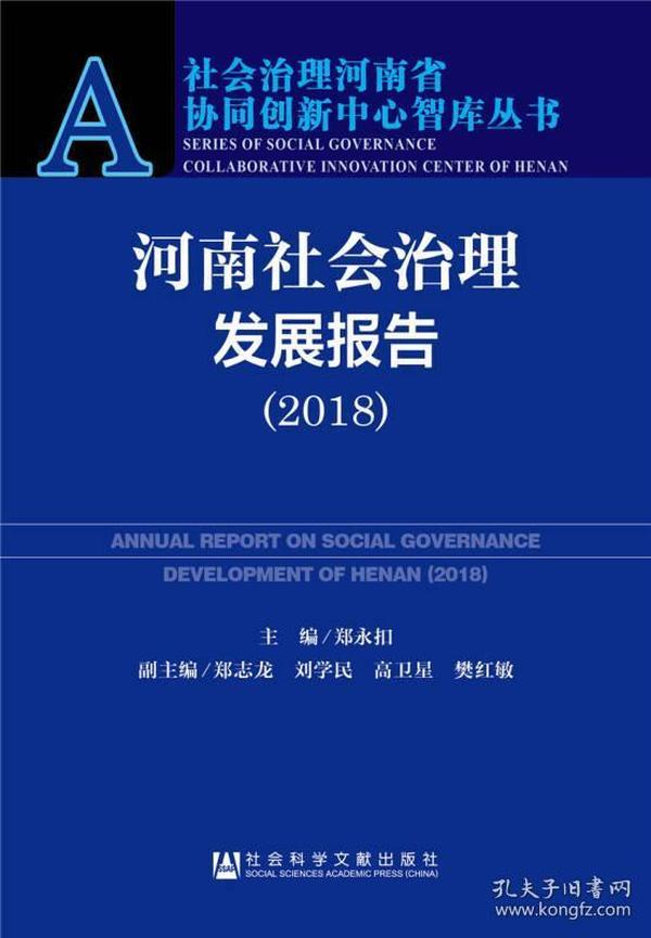 河南社会治理发展报告(2018)
