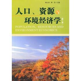 【二手包邮】人口资源与环境经济学(第二版) 杨云彦 陈浩 湖北人
