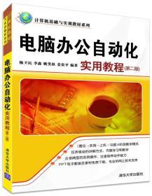 计算机基础与实训教材系列:电脑办公自动化实用教程(第2版)
