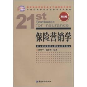 保险营销学-第三版