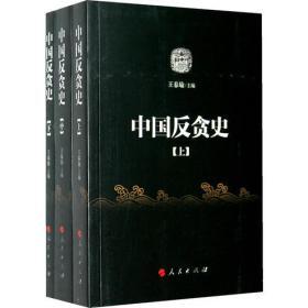 中國反貪史(上、中、下)