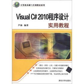 计算机基础与实训教材系列:Visual C#2010程序设计实用教程