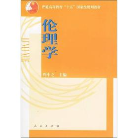 正版伦理学周之中人民出版社9787010043586