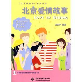 正版 北京爱情故事 (1张)(录音制品MP3)(《双语偶像剧》系列读本) 何彦平 水利水电出版社