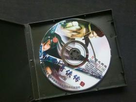 游戏光盘:仙剑奇侠传(三)