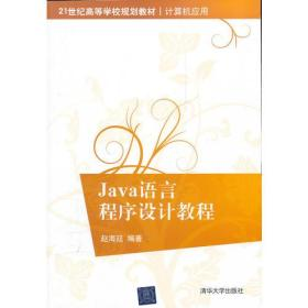 Java语言程序设计教程(21世纪高等学校规划教材·计算机应用)
