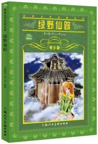 世界文学名著宝库:绿野仙踪 金美萍 等 上海人民美术出版社 9