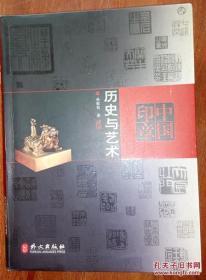 中国印章 历史与艺术(中文版)