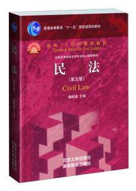 正版二手民法 第五版 魏振瀛 北京大学出版社