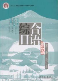 综合日语(第3册)(修订版)