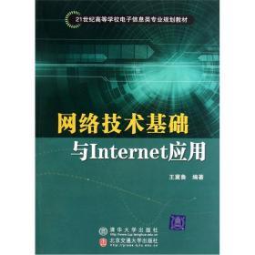 网络技术基础与lnternet应用