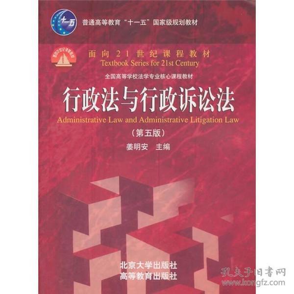 行政法与行政诉讼法(第5版)