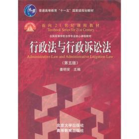 正版二手行政法与行政诉讼法 第五版 姜明安 北京大学出