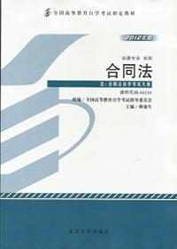 正版合同法2012年版自学考试教材00230傅鼎生北京大学出版社