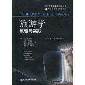 正版图书 旅游学原理与实践