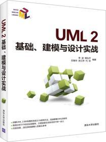 UML2基础建模与设计实战