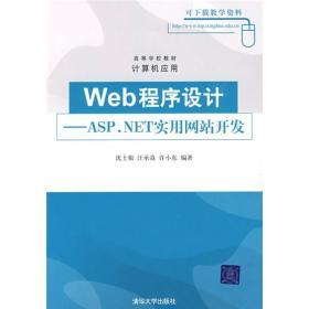 高等学校教材·计算机应用·Web程序设计:ASP.NET实用网站开发