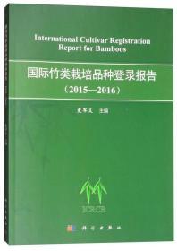 国际竹类栽培品种登录报告(2015-2016)