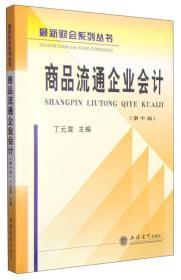 最新财会系列丛书:商品流通企业会计(第十版)