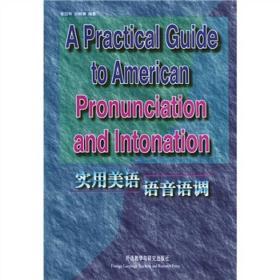 实用美语语音语调