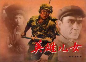 正版现货 爱国主义教育经典电影系列 英雄儿女出版日期:2014-06印刷日期:2019-01印次:1/3
