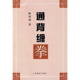 正版图书 通背缠拳 陈国锁 人民体育出版社