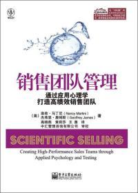销售团队管理马丁尼9787121191367电子工业出版