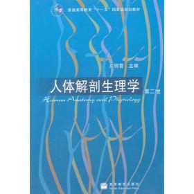 人体解剖生理学 左明雪 第二版 9787040267167 高等教育出版社
