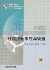 过程控制系统与装置(普通高等教育电气工程与自动化类十一五规划教材)
