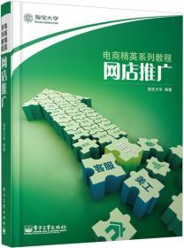 网店推广淘宝大学电子工业出版社9787121141836