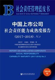 社会责任管理蓝皮书:中国上市公司社会责任能力成熟度报告(2017-2018)No.3