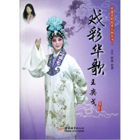 戏彩华歌王奕戈--中国京剧优秀人物丛书