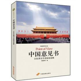 凤凰周刊文丛:中国意见书:百位著名学者国是论衡