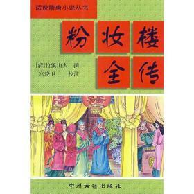 粉妆楼全传/中国通俗小说名著分类文库