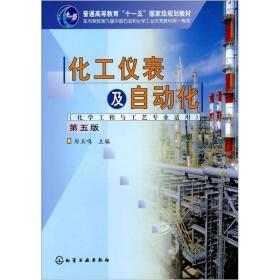 正版二手化工仪表及自动化(厉玉鸣)(五版)9787122113450