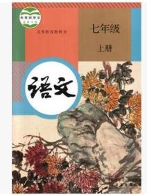 2017正版人教版7七年级上册语文书课本教材小学教科书7上人民教育出版社出版