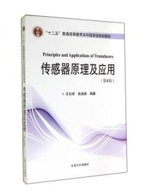 传感器原理及应用 王化祥 第4版 9787561851821 天津大学出版社