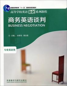 商务英语谈判(高等学校英语拓展系列教程)(2013版)余慕鸿,章汝霁