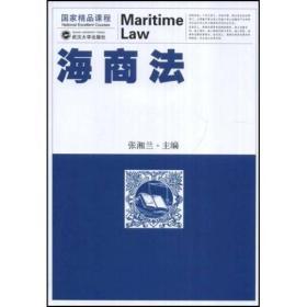 海商法 9787307064379