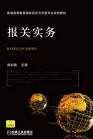 报关实务(普通高等教育国际经济与贸易专业规划教材)