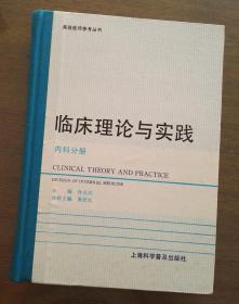 临床理论与实践内科分册-高级医师参考丛书