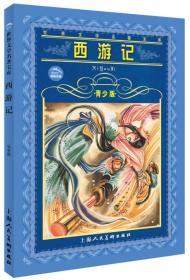 世界文学名著宝库:西游记(青少版)