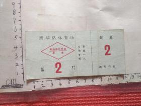 新华路体育场    门卷带副卷  (背面有体操画和写字)具体看图