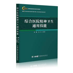 正版图书 综合医院精神卫生通用技能