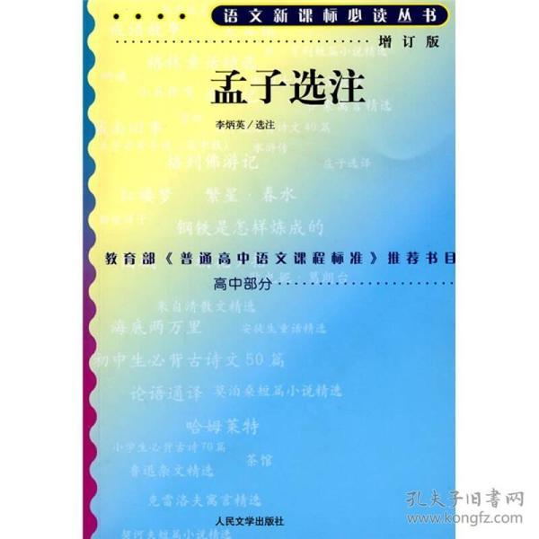 语文必读丛书.增订版:孟子选注  (高中部分)