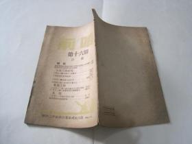 红色收藏 少见1948年4月15日华中二分区政治部《前哨》第十六期